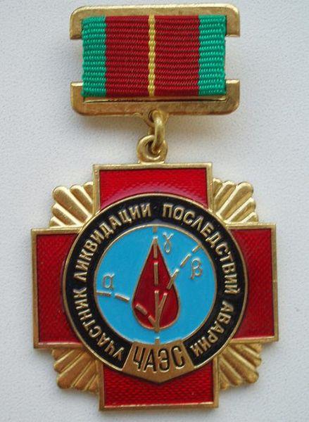Medalha entregue pelo governo soviético aos mais de 600 mil trabalhadores que auxiliaram na limpeza do material radioativo nos arredores de Chernobyl (foto: Wikimedia/Creative Commons)