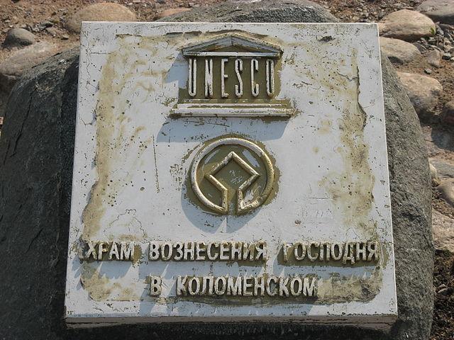 Placa simbólica do Patrimônio Mundial da Unesco no complexo de Kolomenskoye, em Moscou (foto: Kastey/Wikimedia/Creative Commons)